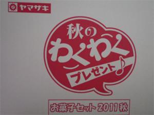 2011122902